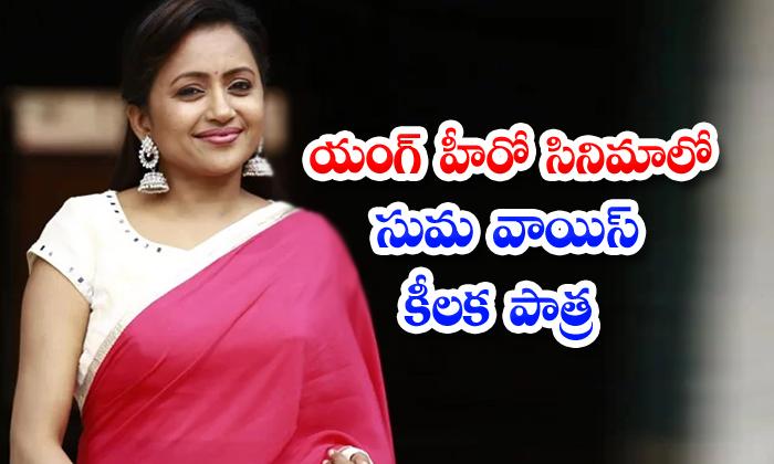 Suma Voice Over In Sandeep Kishan A1 Express Movie-TeluguStop.com