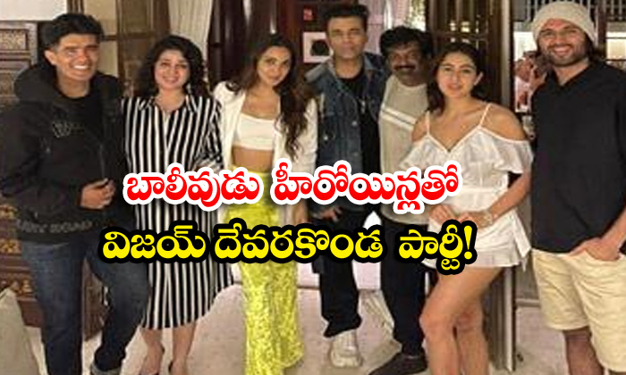 TeluguStop.com - Liger Movie Team Floating Bollywood Parties Photos Goes Viral