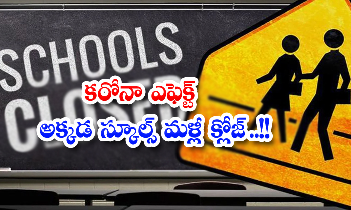 TeluguStop.com - Corona Effect Schools Close Again