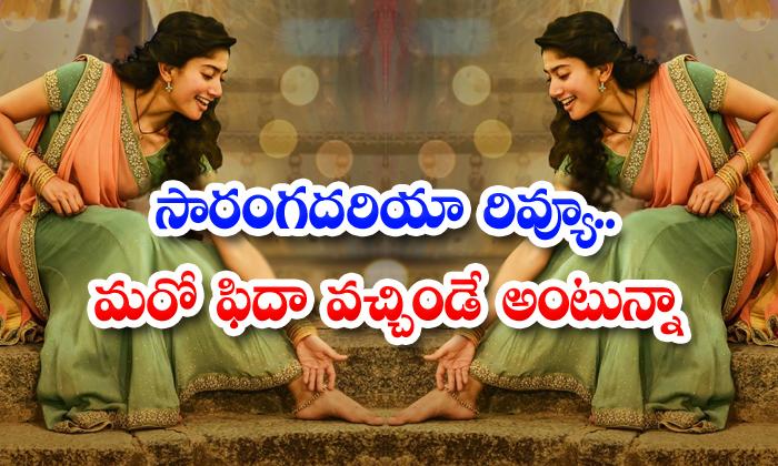 Sai Pallavi Sarangadaria Song Dance Goes Viral-TeluguStop.com