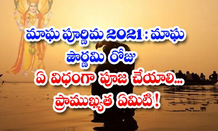 Magha Pournami 2021 Significance Of Magha Pournami And Pooja Vidhi-TeluguStop.com