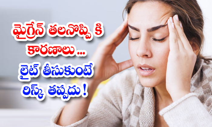 TeluguStop.com - What Are The Reasons Of Migraine Headache
