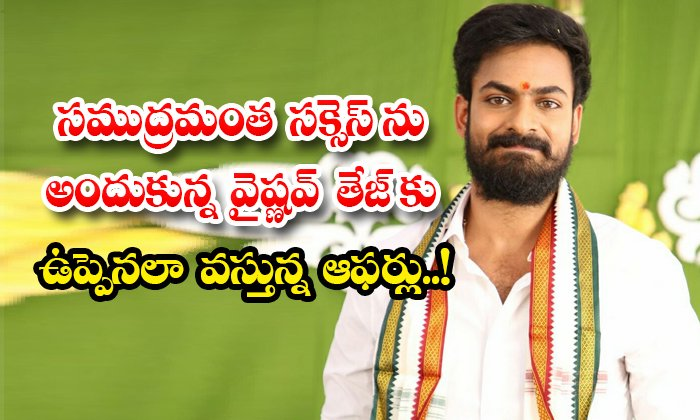 Offers Are Flooding In For Vaishnav Tej Who Has Received Success Through Uppena Movie-TeluguStop.com