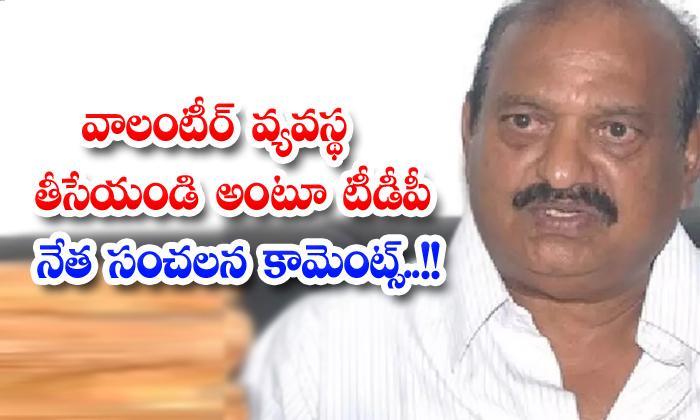TeluguStop.com - Tdp Leader Sensational Comments On Valunteer System