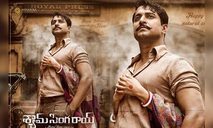 Nani Counter To Critics With Shyam Singaray Movie-విమర్శలకు చెక్ పెట్టిన నాని.. అసలేమైందంటే..-Latest News - Telugu-Telugu Tollywood Photo Image-TeluguStop.com