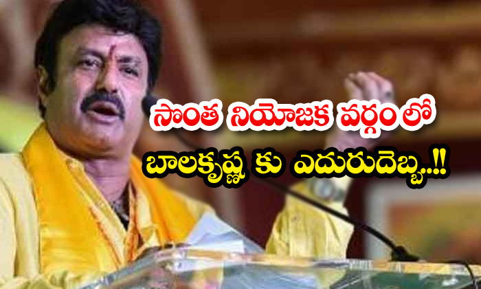 TeluguStop.com - Balakrishna In His Own Constituency Ysrcp Win