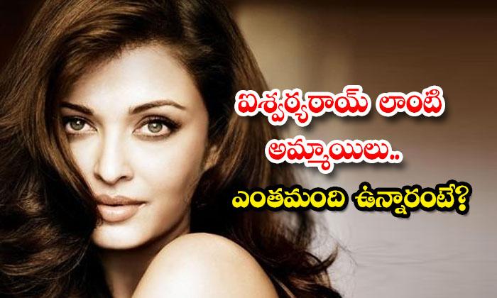 Pakistani Beauty Amna Imran Look Like Aishwarya Rai-TeluguStop.com