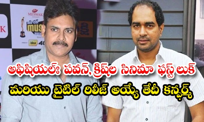 Pawan And Krish Movie First Look And Title Revile Date-TeluguStop.com