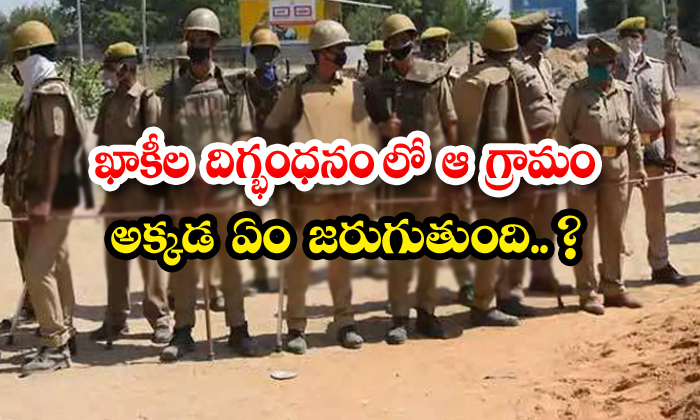 TeluguStop.com - Chinnapalli Rajam Village Under Khaki Blockade