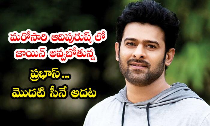 Prabhas May Be Join In Adipurush Movie Shooting In This Week-TeluguStop.com