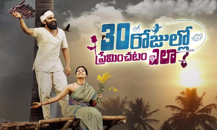 Pradeep 30 Rojullo Preminchadam Ela Movie Collections Report-TeluguStop.com