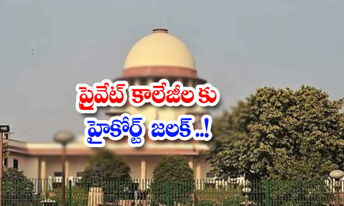 High Court Jalak For Private Colleges-TeluguStop.com