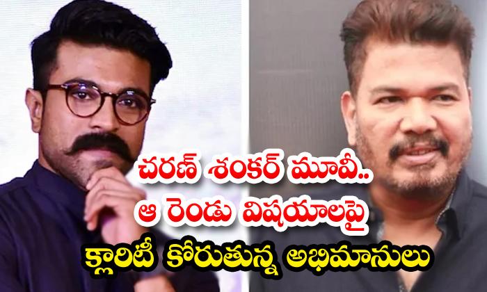 TeluguStop.com - Ram Charan And Shankar Movie Under Dil Raju Productions Rumors
