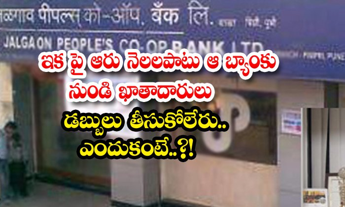 Clients Can No Longer Withdraw Money From That Bank For Six Months Because-TeluguStop.com