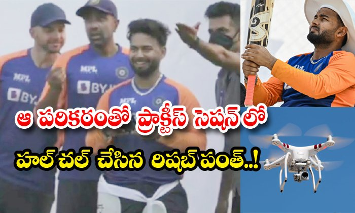 Rishabh Pant Enjoyed A Lot In Practice Session With That Device Drone Camera-TeluguStop.com