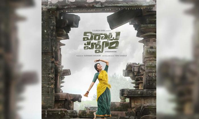 "'virata Parvam' First Song ""kolu Kolu"" To Be Out Soon-TeluguStop.com"