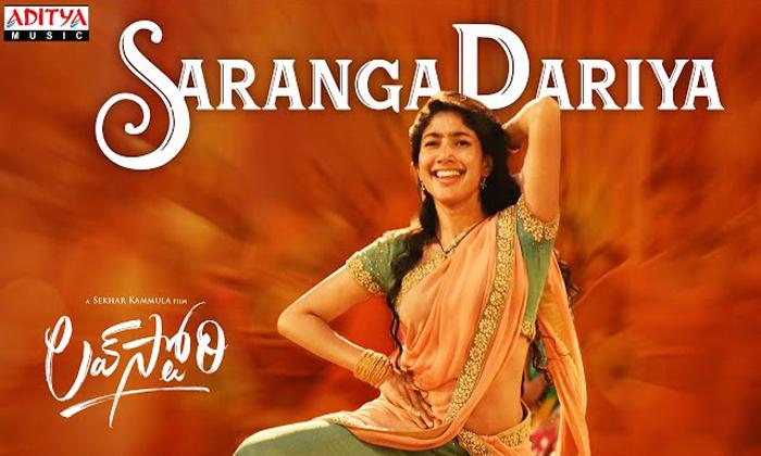 Sai Pallavi Sarangadaria Song Dance Goes Viral-సారంగదరియా రివ్యూ.. మరో ఫిదా వచ్చిండే అంటున్నారు-Latest News - Telugu-Telugu Tollywood Photo Image-TeluguStop.com