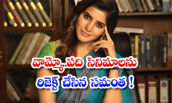 Samantha Rejected 10 Movies-TeluguStop.com
