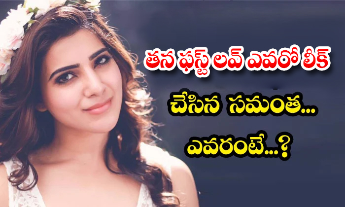 Samantha Who Leaked Her First One-TeluguStop.com