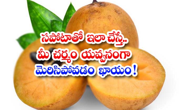 TeluguStop.com - Beauty Benefits Of Sapota