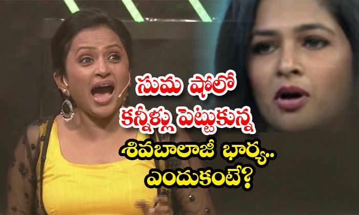 Shivabalaji Wife Madhumitha Cried In Big Celebrity Challenge Show-TeluguStop.com