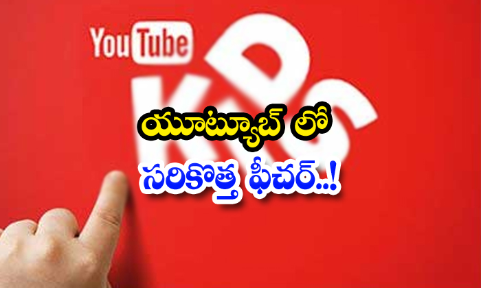 The Newest Feature On Youtube For Kids-TeluguStop.com