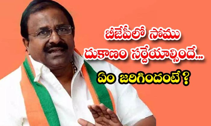Somu Political Future Close In Bjp What Happened-TeluguStop.com