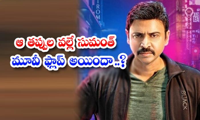 TeluguStop.com - Reasons Behind Sumanth Kapatadari Movie Flop