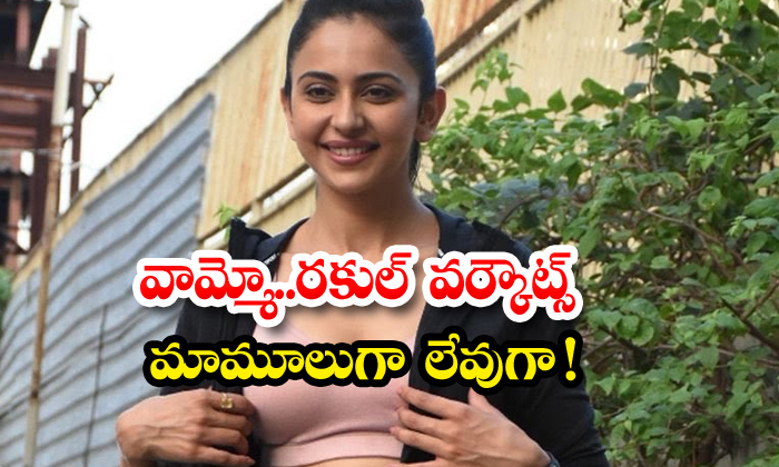 Rakul Super Workout-TeluguStop.com