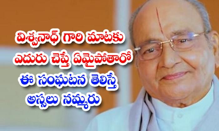 Untold Facts About Director K Vishwanath-TeluguStop.com