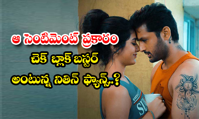 TeluguStop.com - Sye Sentiment Will Work Out To Nithin Check Movie Or Not