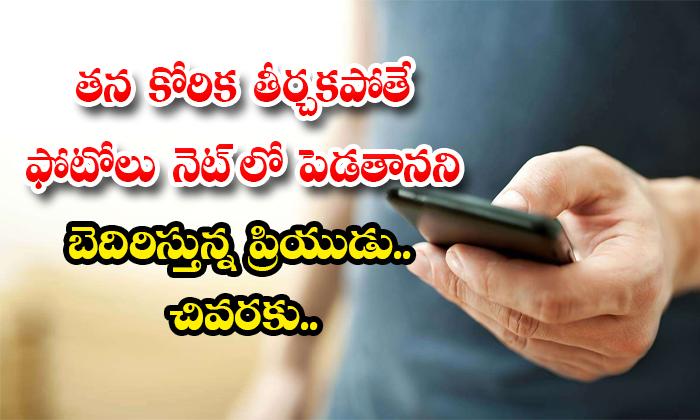 TeluguStop.com - Man Extorts Money Demands Sexual Favour From Ex Girlfriend