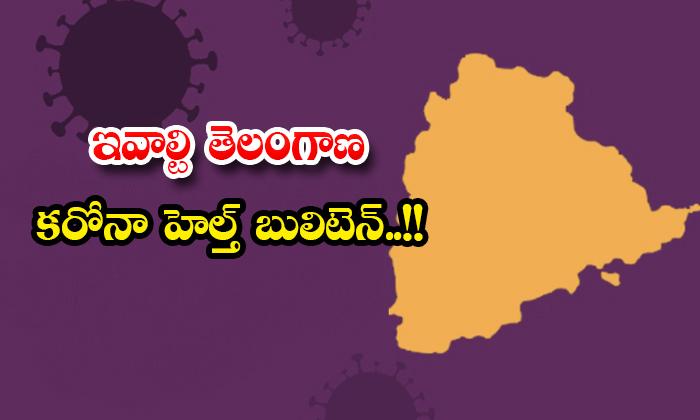 TeluguStop.com - Telangana Corona Latest Health Bulletin
