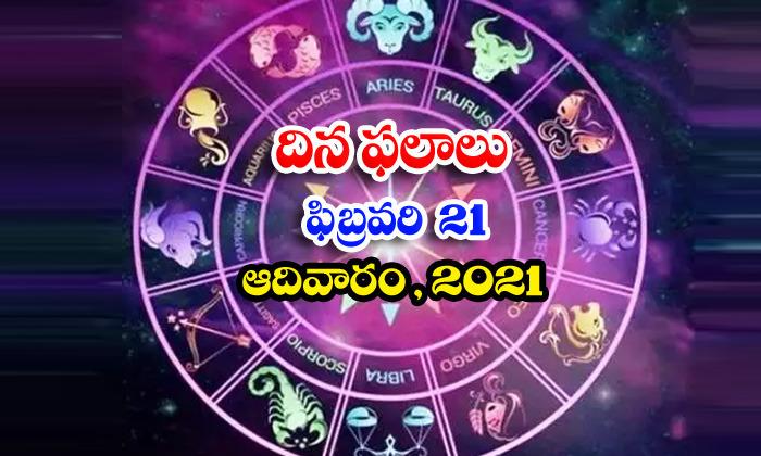 Telugu Daily Astrology Prediction Rasi Phalalu February 21 Sunday 2021-TeluguStop.com