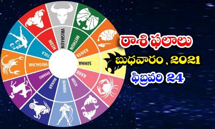 Telugu Daily Astrology Prediction Rasi Phalalu February 24 Wednesday 2021-తెలుగు రాశి ఫలాలు, పంచాంగం – ఫిబ్రవరి 24, బుధవారం, 2021-Latest News - Telugu-Telugu Tollywood Photo Image-TeluguStop.com