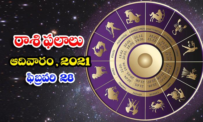 Telugu Daily Astrology Prediction Rasi Phalalu February 28 Sunday 2021-TeluguStop.com