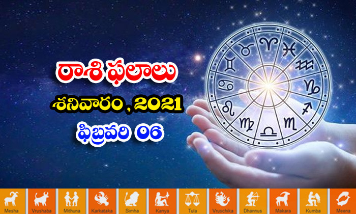 Telugu Daily Astrology Prediction Rasi Phalalu February 6 Saturday 2021-TeluguStop.com