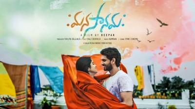 Telugu Short Film 'manasanamaha' At Crystal Palace International Film Fest-TeluguStop.com