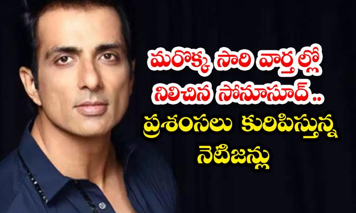 TeluguStop.com - Sonu Sood In The News Once Again Netizens Praising Him
