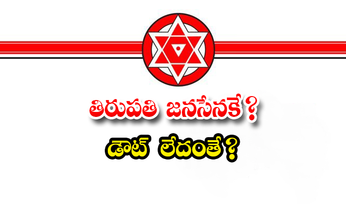 TeluguStop.com - Tirupathi By Elections Issue Janasena Is Ready To By Elections