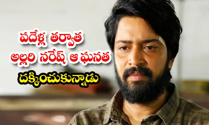 Allari Naresh Movie Naandhi Collections In Two Weeks-TeluguStop.com
