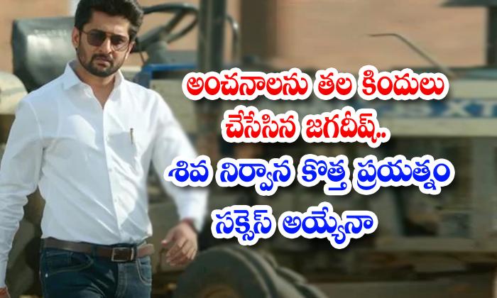 Nani Shiva Nirvana Movie Tuck Jagadish Trailer Movie News-TeluguStop.com