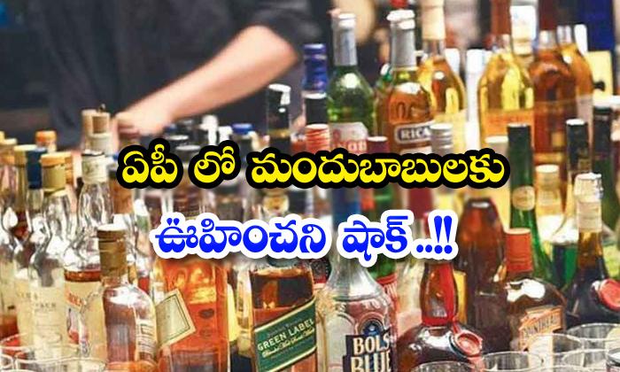 TeluguStop.com - Unexpected Shock To Licker Drinkers In Ap