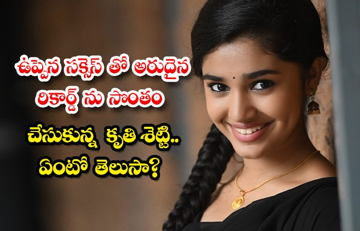 Uppena Heroine Krithy Shetty Doing Six Moives In Tollywood And Kollywood-TeluguStop.com