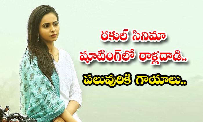 TeluguStop.com - Villagers Pelt Stones On Rakul Preet Singh Movie Shooting