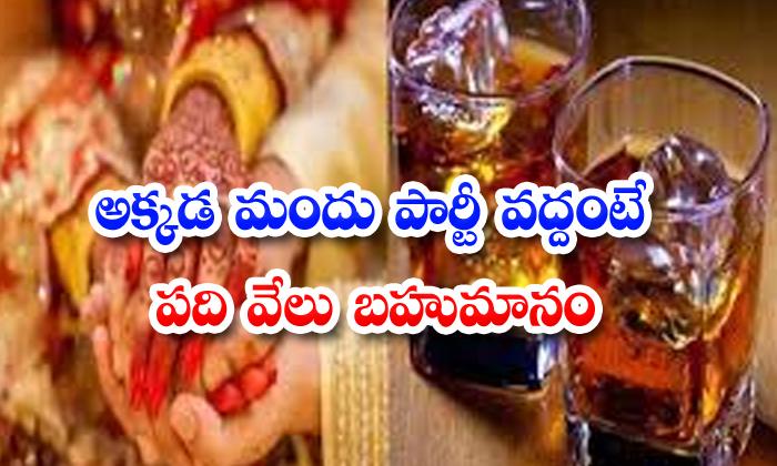 Ten Finger Gift At A Drug Party-TeluguStop.com