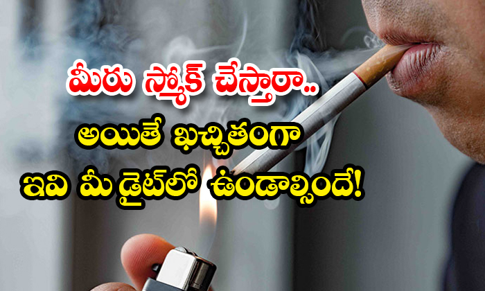 Which Food Is Good For Smokers-TeluguStop.com