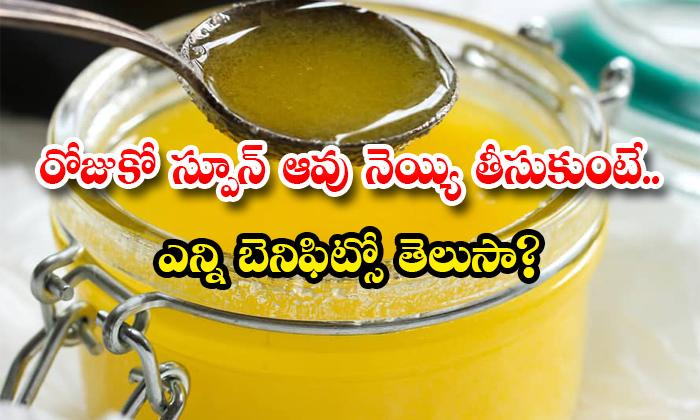 Wonderful Health Benefits Of Cow Ghee-TeluguStop.com