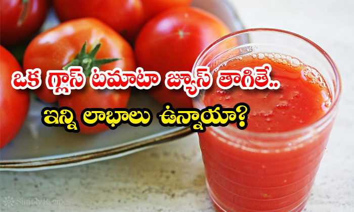 Wonderful Health Benefits Of Tomato Juice-TeluguStop.com