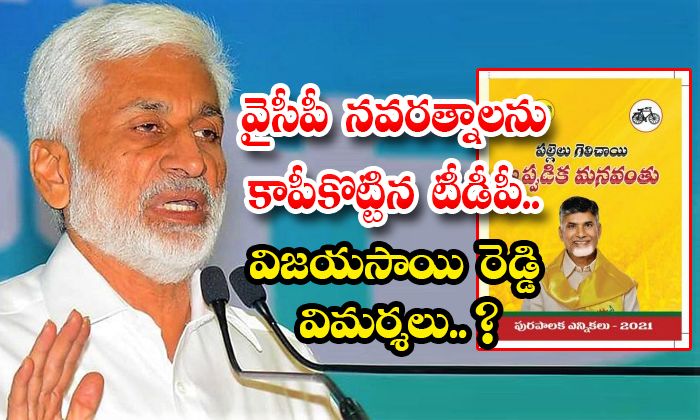 Ycp Mp Vijaya Sai Reddy Comments On Tdp Navratnalu Manifesto-TeluguStop.com